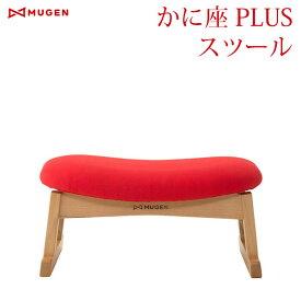 【ポイント10倍】 かに座PLUS スツール (オットマン) KP-300 無限工房 腰掛け 足置き 椅子 イス チェア 蟹座 人にやさしい椅子かに座PLUS