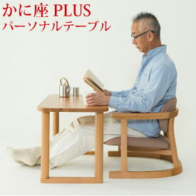 【ポイント10倍】 かに座PLUS パーソナルテーブル ロータイプ KP-600 無限工房 mugen サイドテーブル 机 デスク