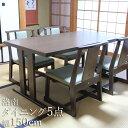 和室用ダイニング5点セット 4人掛け 洛南 ナラ突板 折脚テーブル 幅150 高さ62/70cm 椅子4脚 | 日本製 完成品 和風 座…