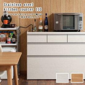 キッチンカウンター 幅110 上引出3杯 艶出しホワイト EG-0009 日本製 ステンレストップカウンター キッチンラック 家電収納 レンジ台 キッチンキャビネット 北欧 収納 家具 おしゃれ 大容量