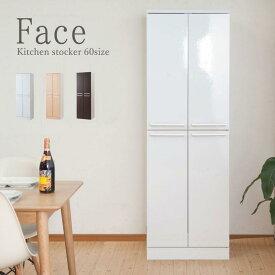 キッチンシリーズ Face 大容量キッチンストッカー幅60 ホワイト FY-0041 キッチン収納 収納庫 食器棚 キッチンボード 北欧 カントリー 食器収納