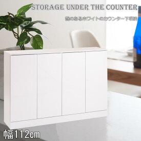 キッチンシリーズ Face カウンター下収納 幅112cm ホワイト FY-0044 キャビネット FAX台 リビングキャビネット キッチンカウンター 白 シンプル 北欧
