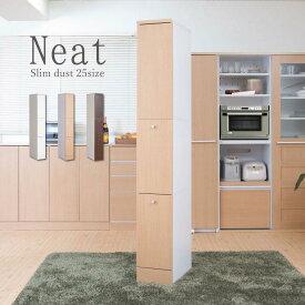 キッチンシリーズ Neat スリム 2分別 幅25 ナチュラル FY-0051 ダストボックス 分別式ゴミ箱 ごみ箱 隙間収納 北欧 カントリー 食器収納