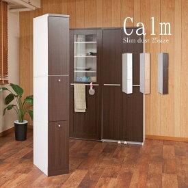 キッチンシリーズ Calm スリム 2分別 幅25 ダークブラウン FY-0052 ダストボックス 分別式ゴミ箱 ごみ箱 隙間収納 北欧 カントリー 食器収納