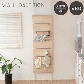 ウォールパーテーション 天然木桐材 幅59.5cm ナチュラル色 NJ-0504 日本製 つっぱり式パーティション 突っ張り 耐震 木製 壁面収納 間仕切り ディスプレイ
