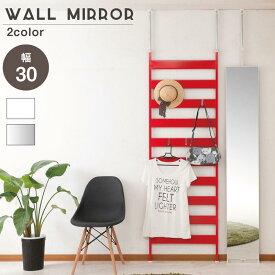 突っ張りミラー 幅30cm 日本製 壁面ミラー つっぱり 薄型 鏡 姿見 全身ミラー 省スペース ノンフレーム おしゃれ 完成品
