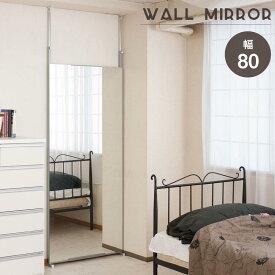 突っ張りミラー 幅80cm 日本製 壁面ミラー つっぱり 薄型 鏡 姿見 全身ミラー 省スペース ノンフレーム おしゃれ 完成品