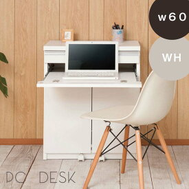 パソコンデスク シンプル&スタイリッシュデザイン PCデスク 幅60cm ホワイト(TE-0127) ブラウン(TE-0128) 日本製 完成品 キャビネット 机 デスク