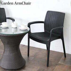 ラタン風ガーデンアームチェア PPチェア 肘付き C1605PDG Gardenシリーズ ダイニングチェア 椅子 屋外 アウトドア ガーデン家具 イス ベランダチェア テラスチェア カフェチェア