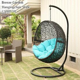 【搬入開梱サービス付】 ハンギングチェア ワイド C500PGYR フレーム:グレー クッション:ブルー Breeze Garden ハンモックチェア ゆりかご パーソナルチェア 1P 一人掛け 宙吊り 椅子 イス