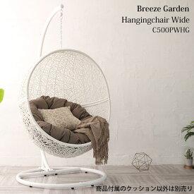【搬入開梱サービス付】 ハンギングチェア ワイド C500PWHG フレーム:ホワイト クッション:グレー Breeze Garden ハンモックチェア ゆりかご パーソナルチェア 1P 一人掛け 宙吊り 椅子 イス