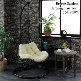 【搬入開梱サービス付】 ハンギングチェア ティアー C501PBRW Breeze Garden ハンモックチェア ゆりかご パーソナルチェア 1P 一人掛け 宙吊り 椅子 イス