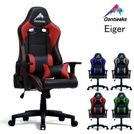 【ポイント10倍】 ゲーミングチェア アイガー Contieaks Eiger パソコンチェア PCチェア 高機能チェア デスクチェア eスポーツチェア Gaming Chair ゲームチェア コンティークス