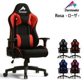 【ポイント10倍】 ゲーミングチェア ローザ Contieaks Rosa コンティークス ファブリック 布張り パソコンチェア PCチェア 高機能チェア デスクチェア eスポーツチェア Gaming Chair ゲームチェア