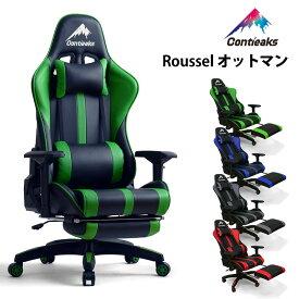 【ポイント10倍】 ゲーミングチェア ルセル オットマン Contieaks Roussel コンティークス オットマン内蔵型 パソコンチェア PCチェア 高機能チェア デスクチェア eスポーツチェア Gaming Chair ゲームチェア