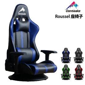 【ポイント10倍】 ゲーミングチェア ルセル 座椅子 Contieaks Roussel コンティークス ゲーミング座椅子 座イス 座いす ゲームチェア 高機能チェア 4Dアームレスト ランバーサポートクッション ヘッドレストクッション