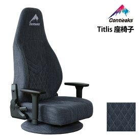 【ポイント10倍】 ゲーミングチェア ティトリス 座椅子 GY ワイド座面 Contieaks コンティークス ゲーミング座椅子 座イス 座いす ゲームチェア 高機能チェア 3Dアームレスト 耐久性 通気性