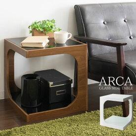 【ポイント5倍】 サイドテーブル おしゃれ 北欧 ARCA(アルカ) ST-402 ベッドサイドテーブル ガラステーブル ナイトテーブル ソファテーブル デザイン 小物 収納 ホワイト ブラウン