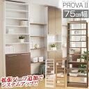 本棚 薄型 つっぱり 壁面本棚 スリム 耐震 壁面収納 シェルフ ラック 送料無料 幅75cm プローバ2 PROVA2 PR2-750