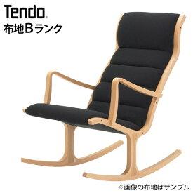天童木工 ロッキングチェア S-5226WB-NT 布地【Bランク】 グッドデザイン賞 (tendo ロッキングチェア 天童木工 椅子 いす イス)