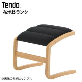 【ポイント10倍】 天童木工 フットレスト T-3159WB-NT 布地【Bランク】
