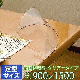 テーブルマット 透明 両面非転写 2mm厚 クリアータイプ TH2-159 定型サイズ 約900×1500mm | デスクマット 透明テーブルマット ビニール 食卓 机 日本製