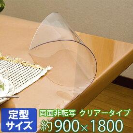 テーブルマット 透明 両面非転写 2mm厚 クリアータイプ TH2-189 定型サイズ 約900×1800mm | デスクマット 透明テーブルマット ビニール 食卓 机 日本製