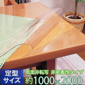 テーブルマット 非密着性タイプ 両面非転写 2mm厚 TR2-2010 定型サイズ 約1000×2000mm | デスクマット テーブルマット ビニール 日本製