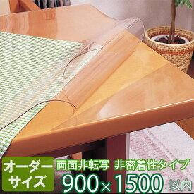 テーブルマット オーダー 非密着性タイプ 両面非転写 2mm厚 TR2-99 オーダーサイズ 900×1500mm以内 | デスクマット テーブルマット ビニール 特注 別注 日本製