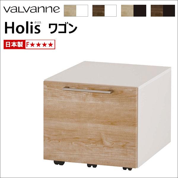 バルバーニ valvanne Holis(ホリス) ワゴン DD-HF210 日本製