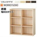 バルバーニ valvanne WORKSTUDIO ワークスタジオ 幅840mmタイプ 書棚 DD-B802