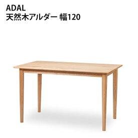 【搬入設置サービス付】 ダイニングテーブル 120cm幅 | ADAL アダル ダイニングテーブル120NA 天然木 アルダー材 食卓 テーブル