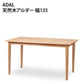 【搬入設置サービス付】 ダイニングテーブル 135cm幅 | ADAL アダル ダイニングテーブル135NA 天然木 アルダー材 食卓 テーブル
