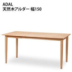 【搬入設置サービス付】 ダイニングテーブル 150cm幅 | ADAL アダル ダイニングテーブル150NA 天然木 アルダー材 食卓 テーブル