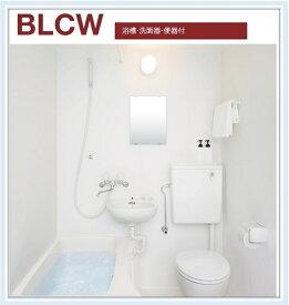 LIXIL(INAX) 集合住宅向けバスルーム BLCW-1014LBE(洗面器 トイレ付)送料無料