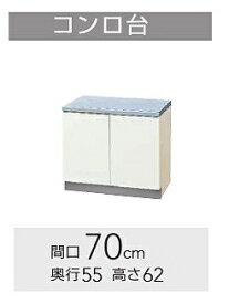 クリナップ『クリンプレティ』コンロ台 W700mmサイズ(C1S-70K . C4N-70K)送料無料