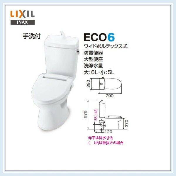 INAX マンション用アメージュ便器 手洗付 床上排水155タイプ(BC-360PU+DT-M180PM)送料無料