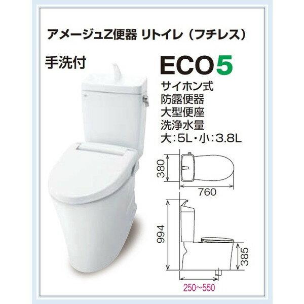 LIXIL INAX アメージュZ便器(フチレス)リトイレ 床排水 手洗付 ECO5(BC-ZA10H+DT-ZA180H) 送料無料