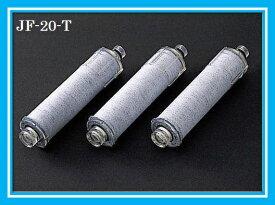 INAX 浄水器取替用 カートリッジ JF-20-T(3個入り/1年分)