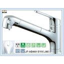 ■INAX オールインワン浄水栓 JF-AB466SYX(JW)■