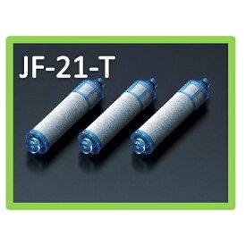 INAX 交換用カートリッジ高塩素除去タイプ JF-21-T(3個入り1年分)