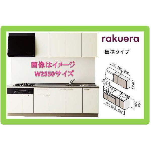 クリナップ システムキッチン ラクエラ 間口2100サイズ 開き扉 送料無料