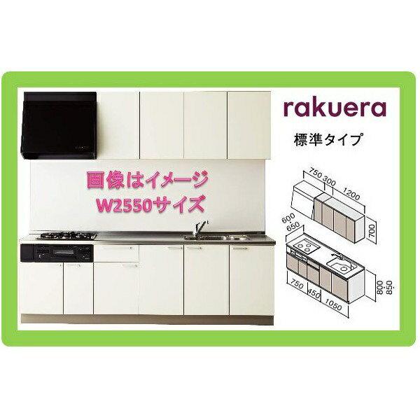 クリナップ システムキッチン ラクエラ 間口2250サイズ 開き扉 送料無料
