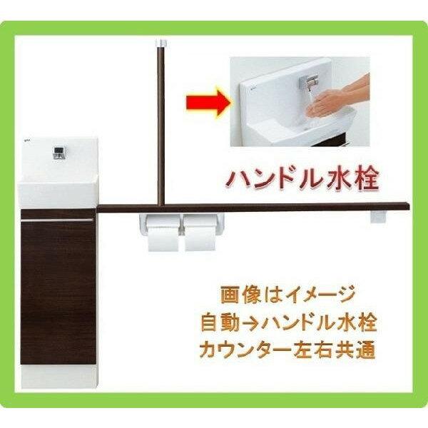 LIXIL トイレ手洗手すりカウンターキャビネット 壁付けタイプ『コフレル スリム』ハンドル水栓仕様(YL-DA82STH12B)送料無料
