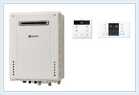 ノーリツ 屋外壁掛形16号オート追炊機能付 都市ガス リモコンセット(シンプルタイプ)(GT-1660SAWX-1 BL RC-B001) 送料無料