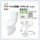 INAX アメージュ便器(壁排水) フチレス 手洗付 床上排水120mmタイプ(BC-ZA10P-DT-ZA180EP)送料無料