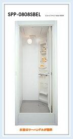 INAX シャワーユニットSPP-0808LBEL(ピットインタイプ)送料無料!
