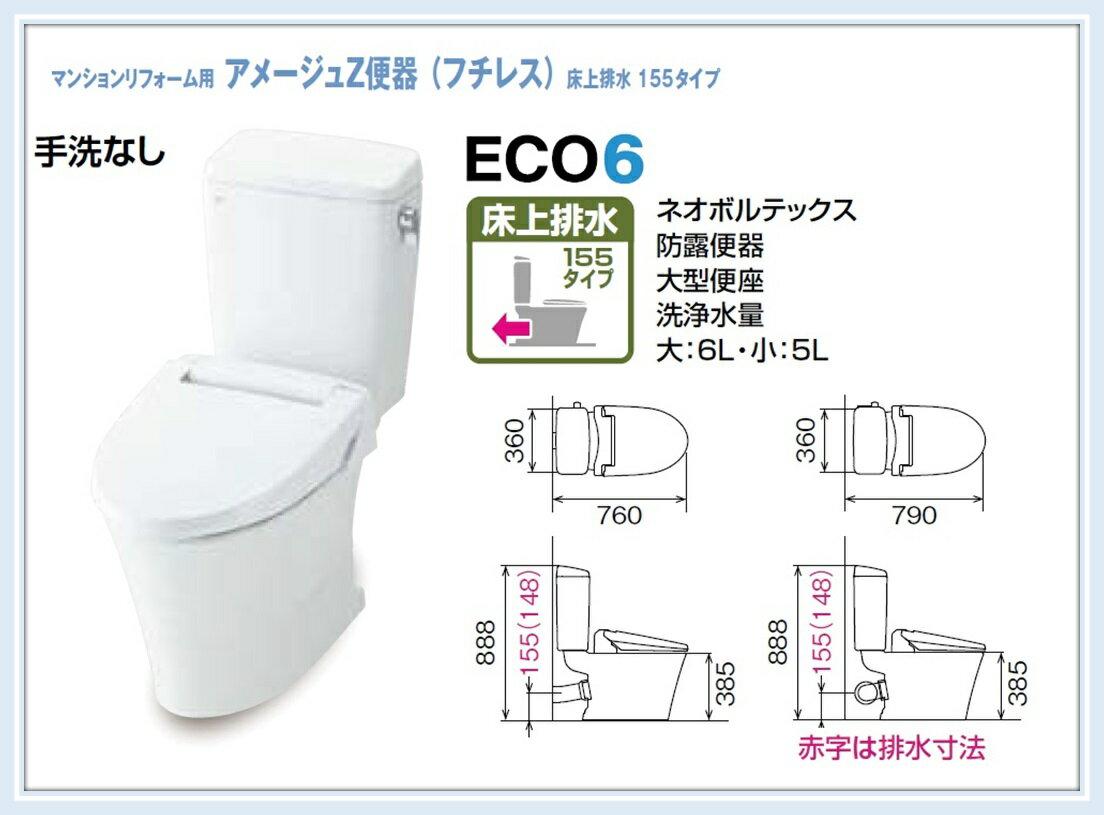 INAX マンション用アメージュ便器(フチレス) 手洗無 床上排水155タイプ(BC-ZA10PM+DT-ZA150PM)送料無料