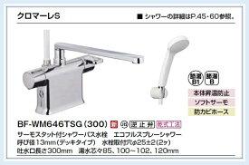 リクシル(INAX)クロマーレS サーモスタット付シャワーバスデッキ水栓 BF-WM646TSG(300) 送料無料