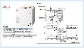 LIXIL(INAX) 小型電気温水器 ゆプラス EHPN-H25N3 送料無料